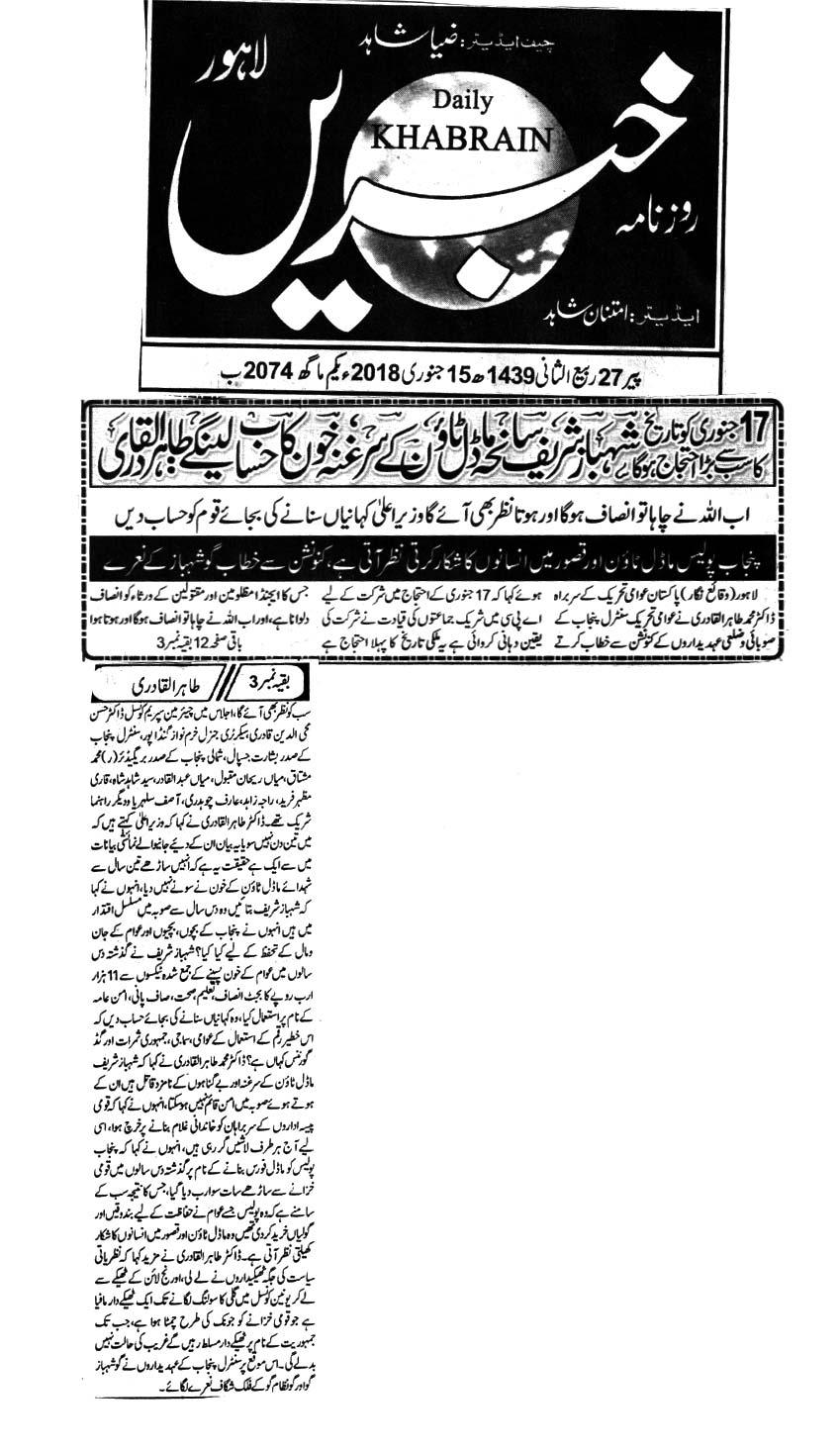 Minhaj-ul-Quran  Print Media CoverageDaily Khbrain