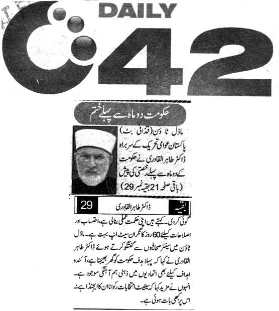 Minhaj-ul-Quran  Print Media CoverageDaily City-42