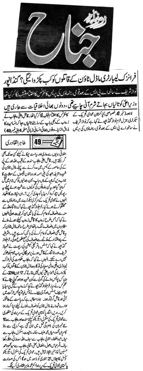 Pakistan Awami Tehreek  Print Media Coverage DAILY JINNAH PAGE 2