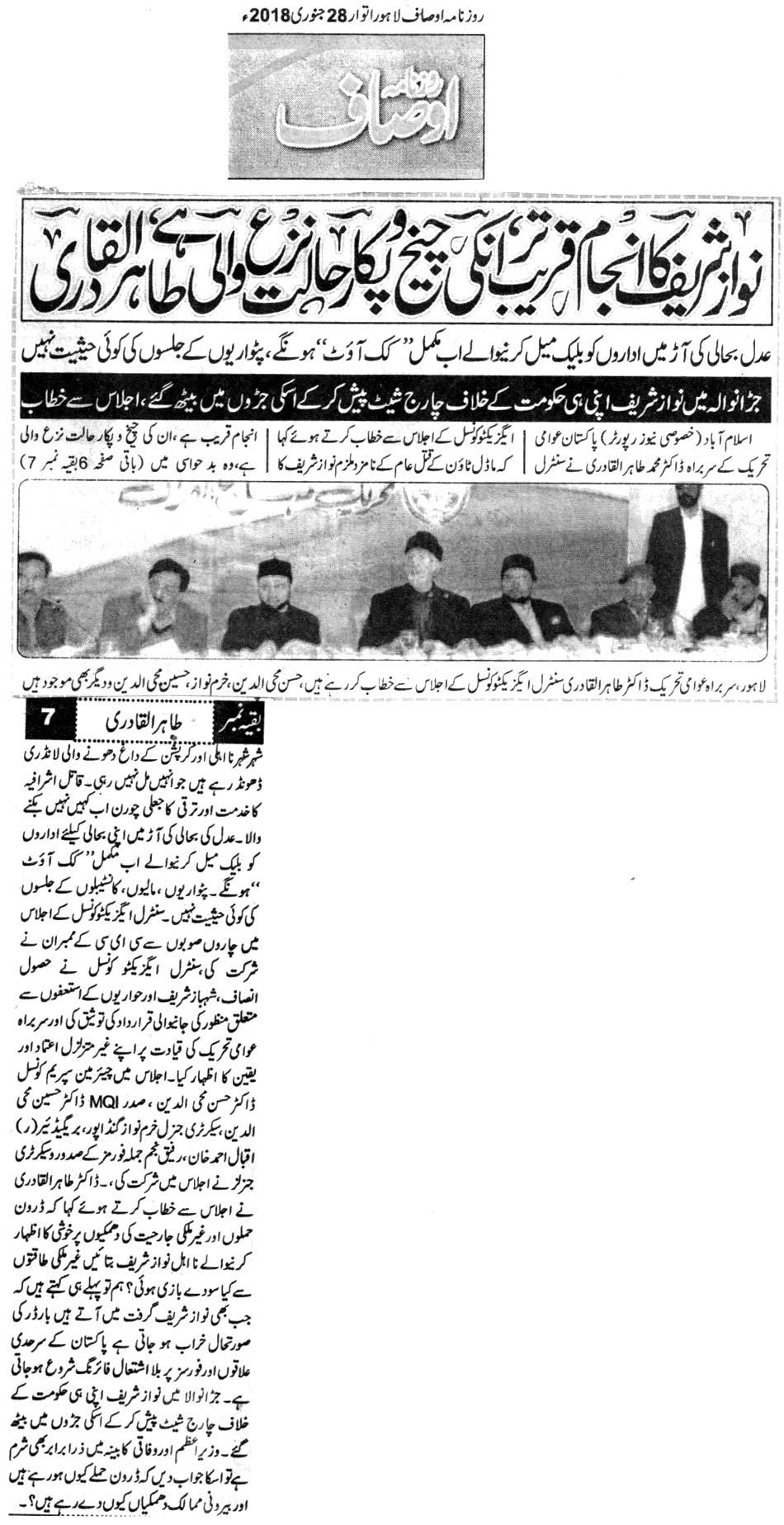 Minhaj-ul-Quran  Print Media CoverageDAILY AUSAF FRONT PAGE