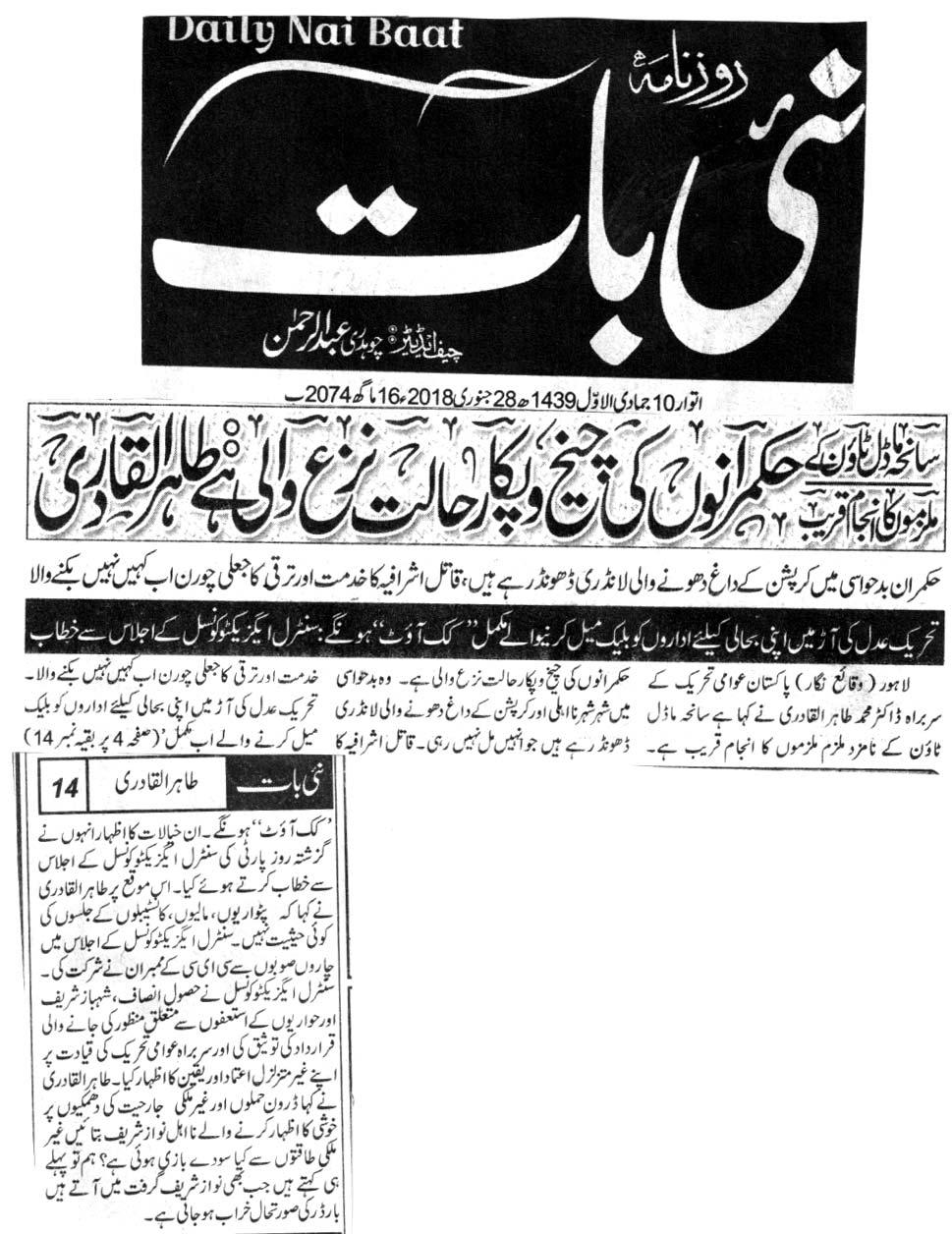 Minhaj-ul-Quran  Print Media CoverageDAILY NAI BAAT FRONT PAGE