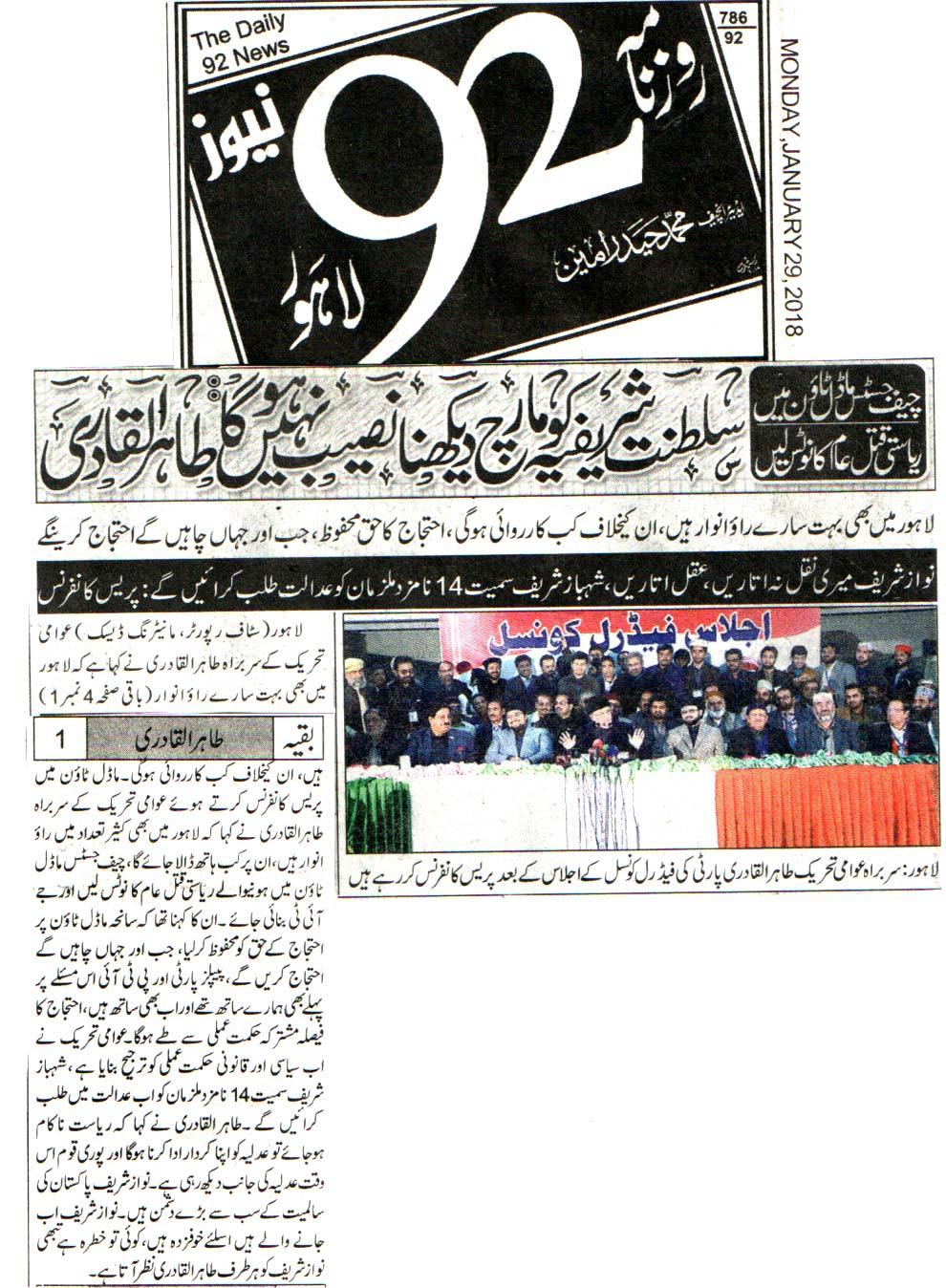 Minhaj-ul-Quran  Print Media CoverageDAILY 92 FRONT PAGE