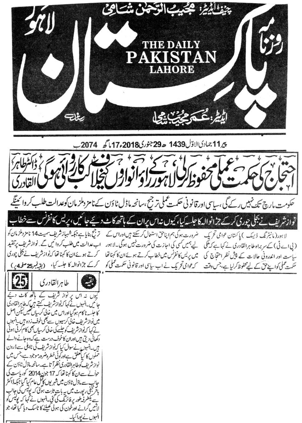 Minhaj-ul-Quran  Print Media CoverageDAILY PAKISAN FRONT PAGE