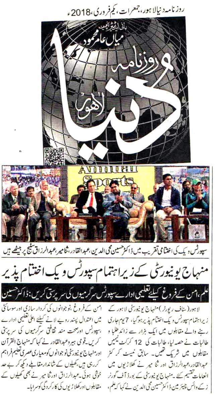 Minhaj-ul-Quran  Print Media CoverageDAILY DUNAY PAGE 3