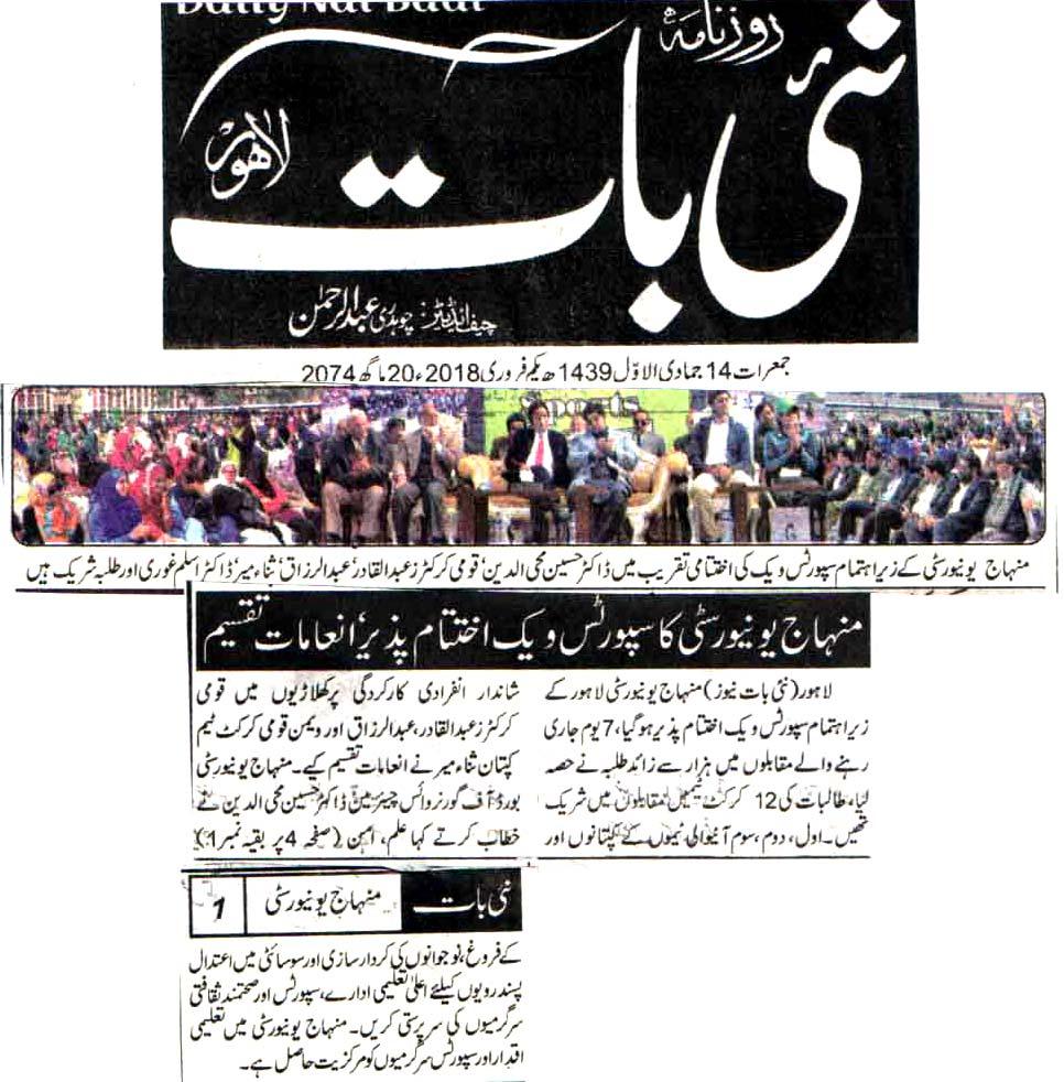 Minhaj-ul-Quran  Print Media CoverageDAILY NAI BAAT PAGE 3