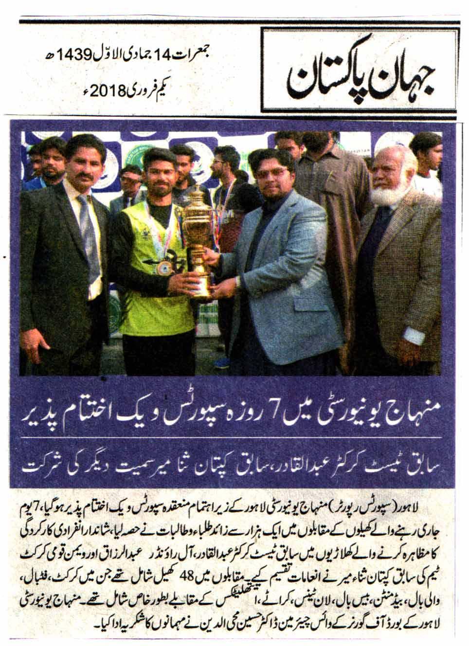 Minhaj-ul-Quran  Print Media CoverageDAILY JAHAN E PAKISTAN BAKC PAGE