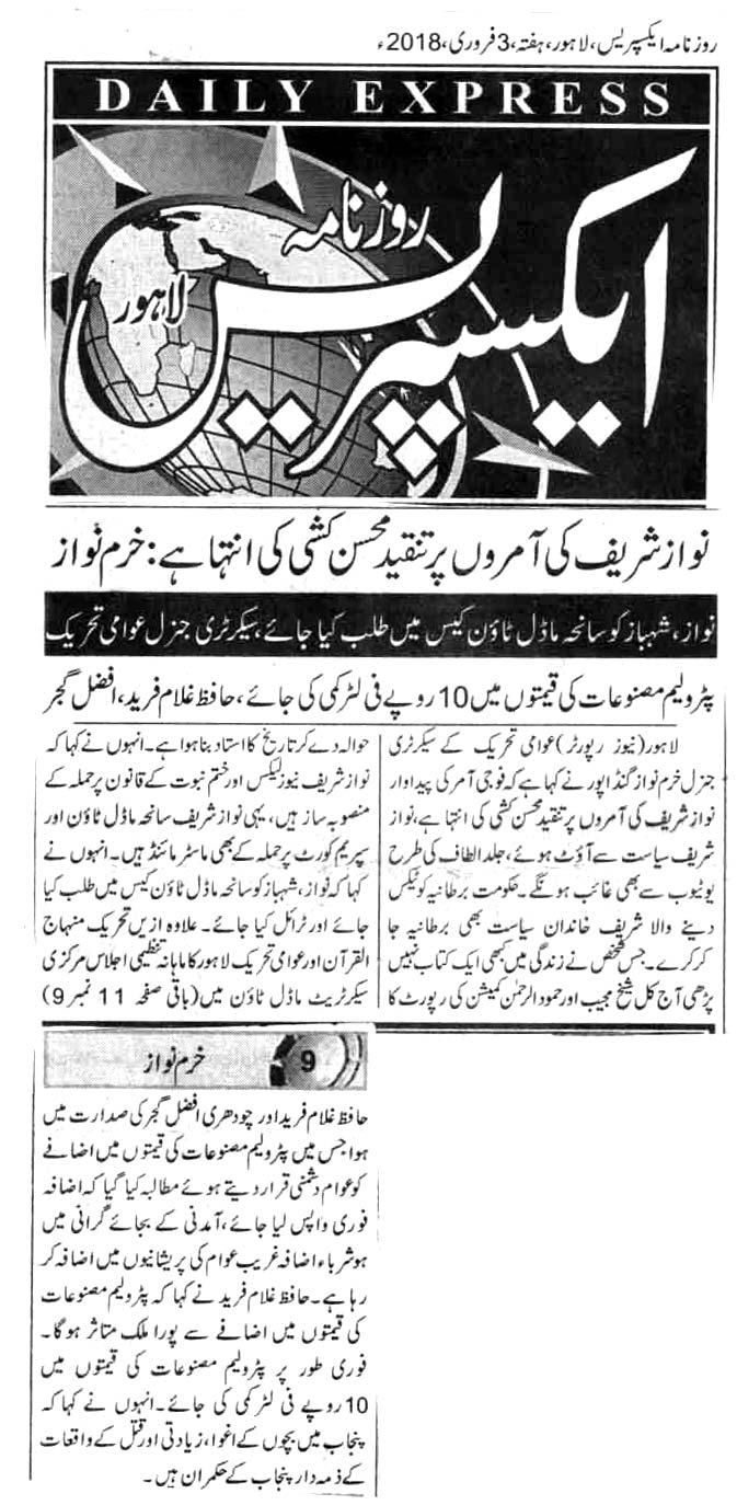 Minhaj-ul-Quran  Print Media CoverageDAILY EXPRESS CITY PAGE