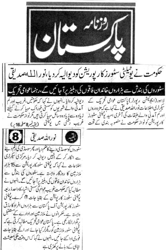 Pakistan Awami Tehreek  Print Media Coverage DAILY PAKISTAN CITY PAGE