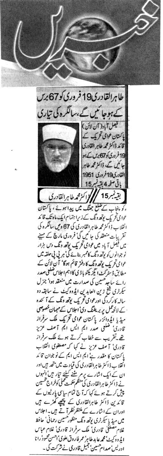 Minhaj-ul-Quran  Print Media CoverageDAILY KAHBRAIN PAGE 2