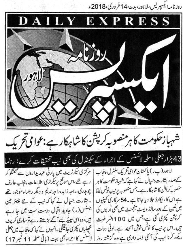 Minhaj-ul-Quran  Print Media CoverageDAIYL EXPRESS PAGE 2