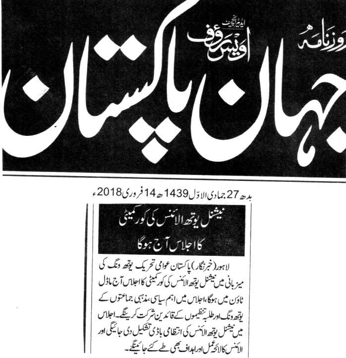Minhaj-ul-Quran  Print Media CoverageDAILY JAHAN E PAKISTAN PAGE 2