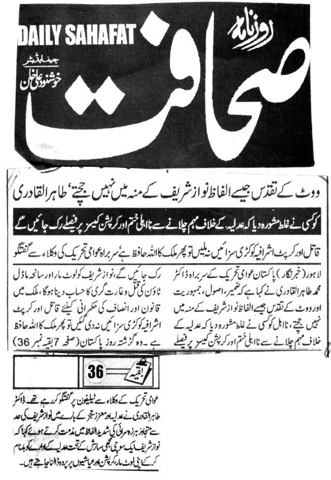 Pakistan Awami Tehreek  Print Media Coverage DAILY SAHAFAT FRONT PAGE