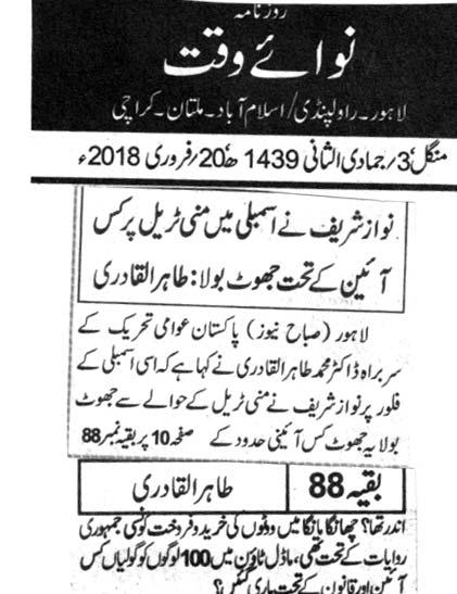 Minhaj-ul-Quran  Print Media CoverageDAILY NAWA E WAQAT FROTN PAGE