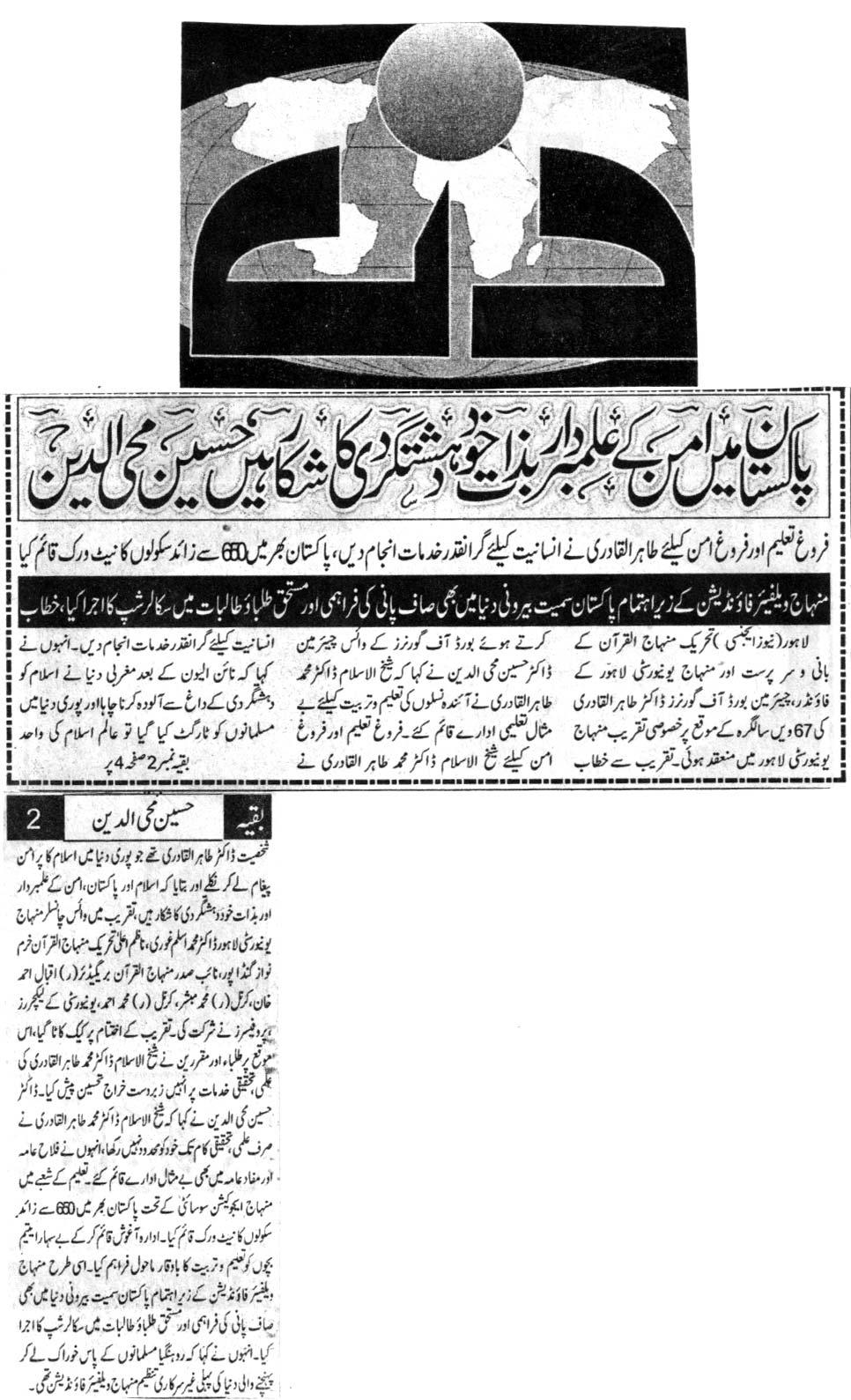 Minhaj-ul-Quran  Print Media CoverageDAILY DIN FRONT PAGE