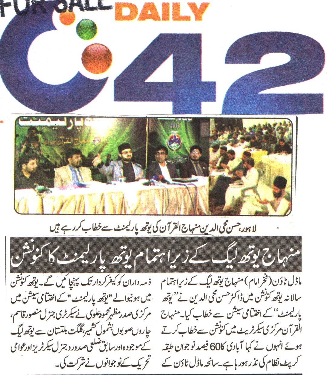 Minhaj-ul-Quran  Print Media Coverage Daily City-42