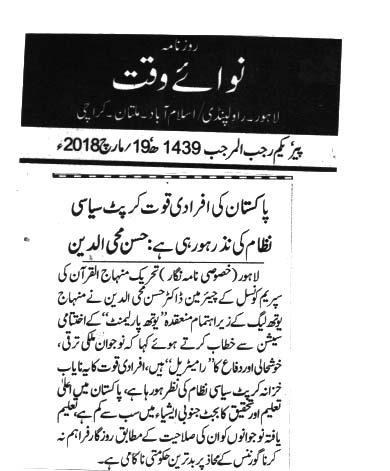 Mustafavi Student Movement Print Media Coverage DAILY NAWA E WAQAT