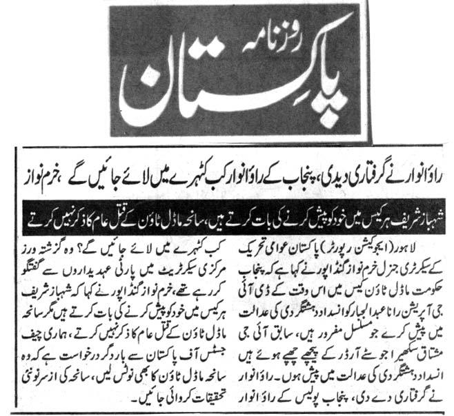 Mustafavi Student Movement Print Media Coverage DAILY PAKISTAN CITY PAGE