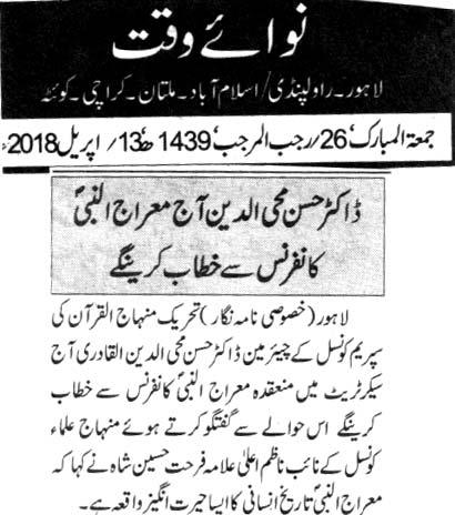 Mustafavi Student Movement Print Media Coverage DAILY NAWA E WAQAT PAGE 2