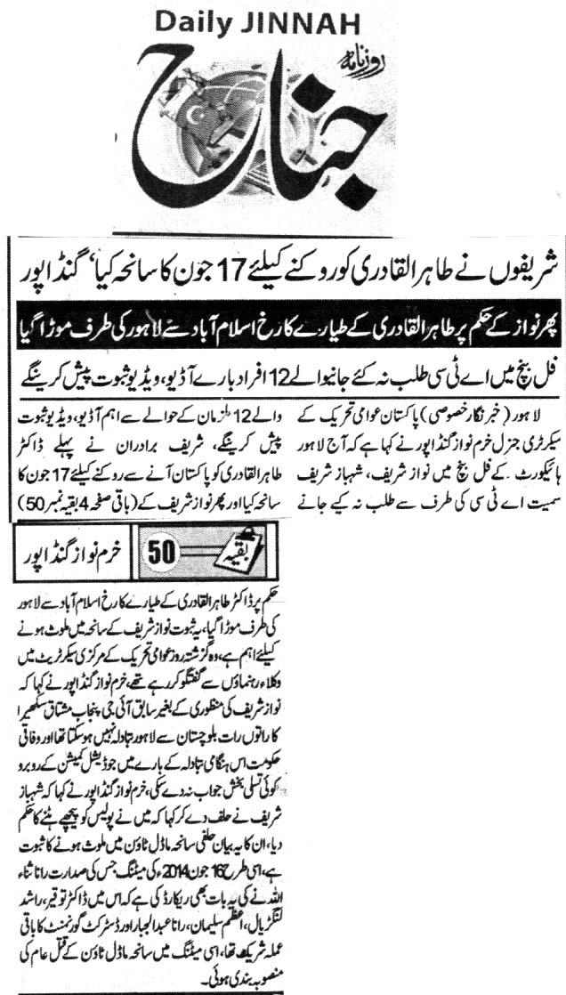 Minhaj-ul-Quran  Print Media Coverage DAILY JINNAH CITY PAGE
