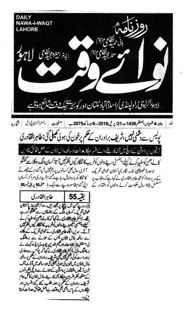 Minhaj-ul-Quran  Print Media Coverage DAILY NAWA E WAQAT FRONT PAGE