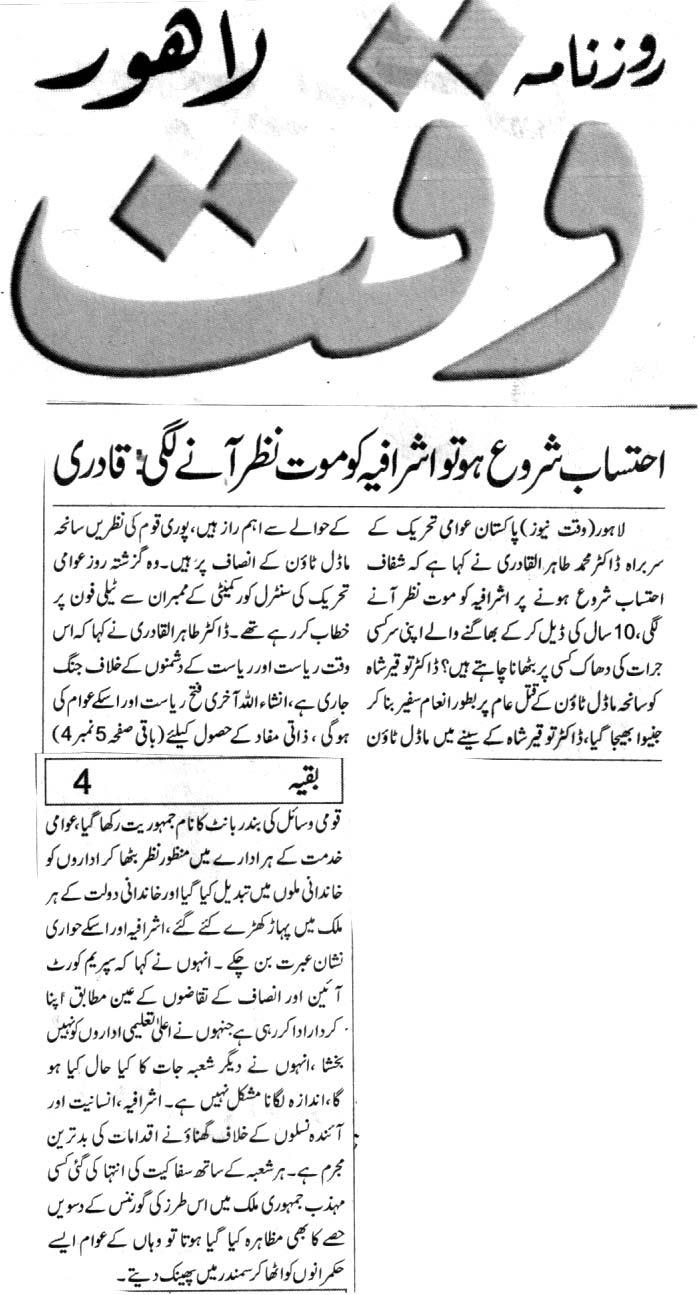 تحریک منہاج القرآن Minhaj-ul-Quran  Print Media Coverage پرنٹ میڈیا کوریج DAILY WAQAT BACK PAGE