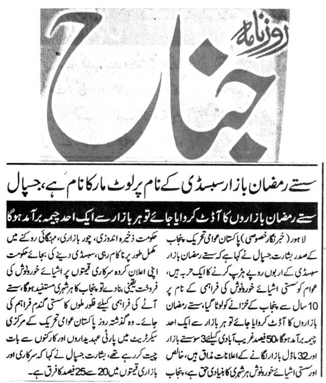 Minhaj-ul-Quran  Print Media Coverage DAILY JINNAH PAGE 2