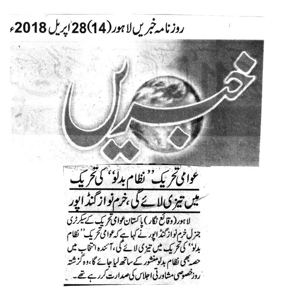 Minhaj-ul-Quran  Print Media Coverage Daily Khbrain