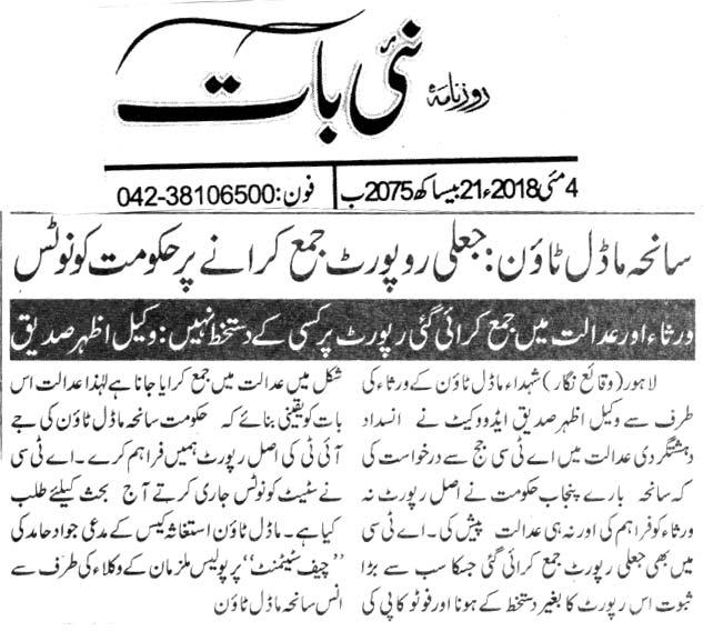 Minhaj-ul-Quran  Print Media Coverage DAILY NAI BAAT BACK PAGE
