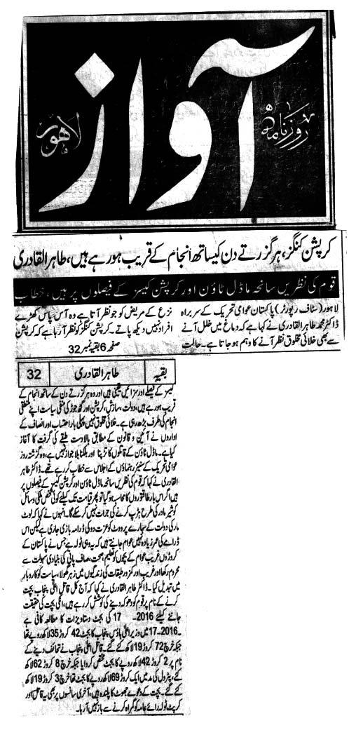 Minhaj-ul-Quran  Print Media Coverage DAILY AWAZ