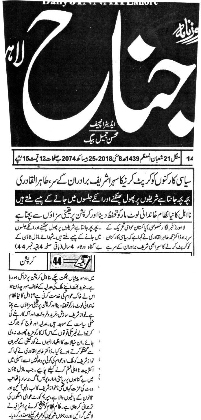 Minhaj-ul-Quran  Print Media Coverage DALIY JINNAH BACK PAGE