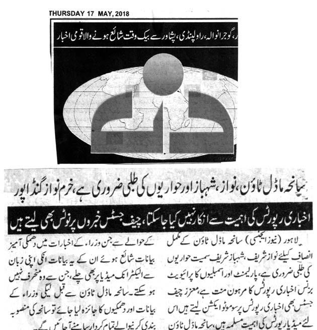 تحریک منہاج القرآن Minhaj-ul-Quran  Print Media Coverage پرنٹ میڈیا کوریج DAILY DIN CITY PAGE