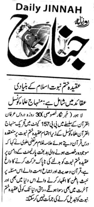 Minhaj-ul-Quran  Print Media Coverage DAILY JINNAH PAGE 3