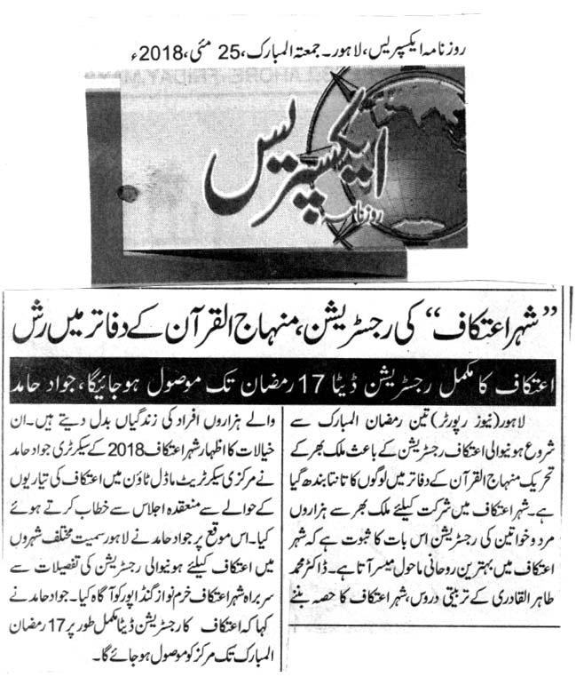 Minhaj-ul-Quran  Print Media Coverage DAILY EXPRESS CITY PAGE A