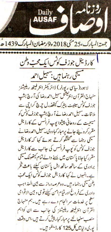Minhaj-ul-Quran  Print Media Coverage DAILY AUSAF METRO PAGE