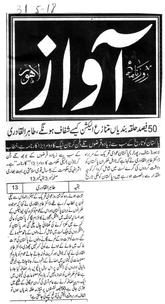 Minhaj-ul-Quran  Print Media Coverage DAILY AWAZ FRONT PAGE