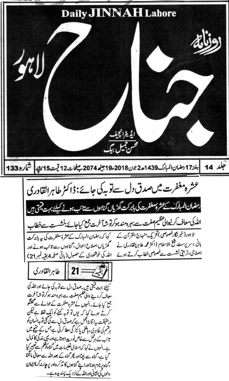 Minhaj-ul-Quran  Print Media Coverage DAILY JJINAH BACK PAGE