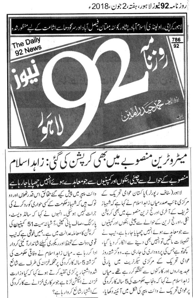 Minhaj-ul-Quran  Print Media Coverage DAILY 92 PAGE 3