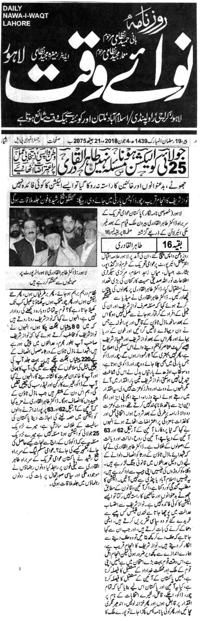 Mustafavi Student Movement Print Media Coverage DAILY NAWA E WAQAT FRONT PAGE