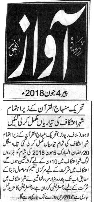 Mustafavi Student Movement Print Media Coverage DAILY AWAZ PAGE 2