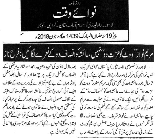 Minhaj-ul-Quran  Print Media Coverage DAILY NAWA E WAQAT CITY PAGE