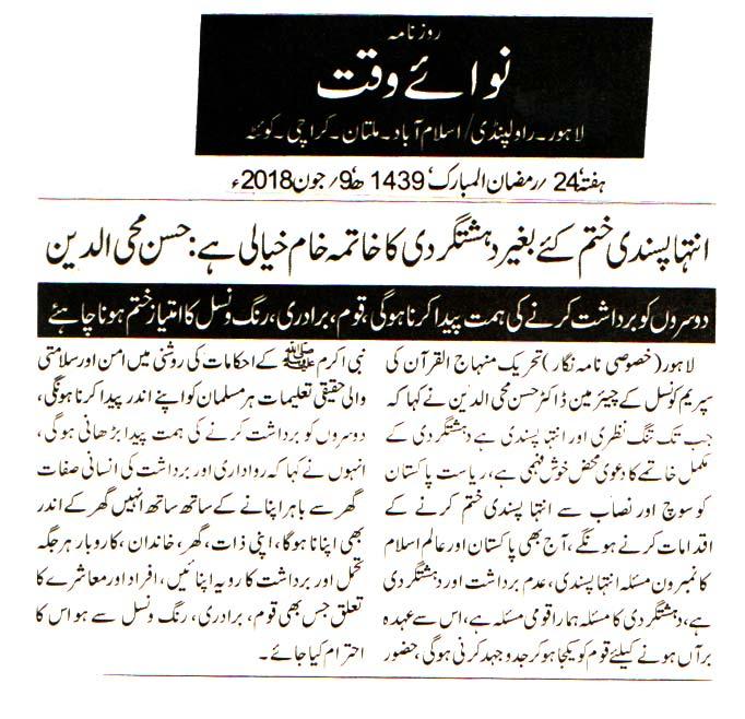 Pakistan Awami Tehreek  Print Media Coverage Daily Nawa i Waqat