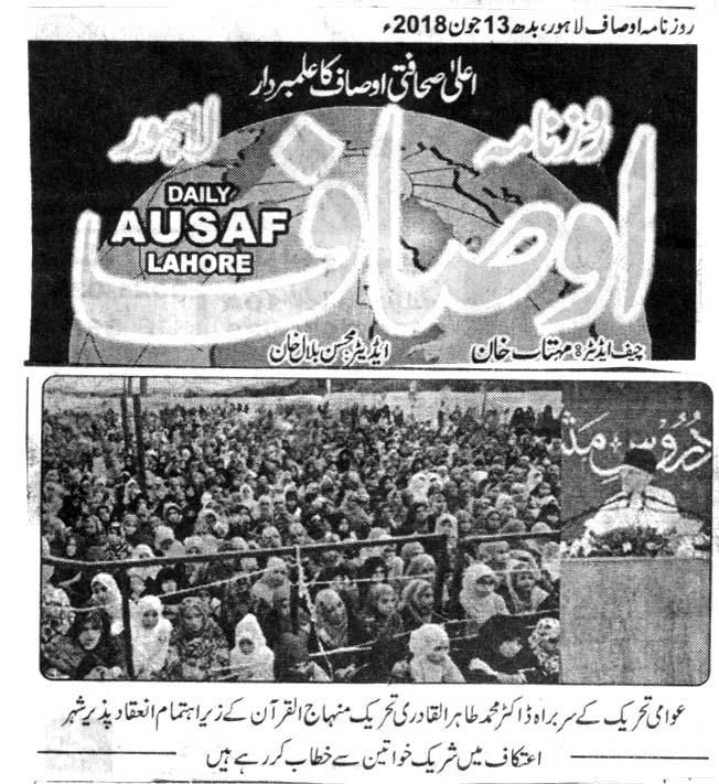 تحریک منہاج القرآن Minhaj-ul-Quran  Print Media Coverage پرنٹ میڈیا کوریج DAILY AUSAF FRONT PAGE