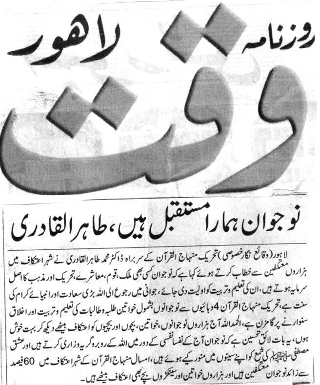 Minhaj-ul-Quran  Print Media Coverage DAILY WAQAT BACK PAGE