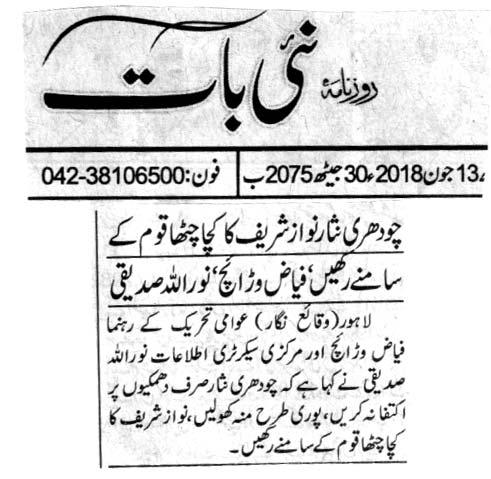 تحریک منہاج القرآن Minhaj-ul-Quran  Print Media Coverage پرنٹ میڈیا کوریج DAILY NAI BAAT CITY PAGE