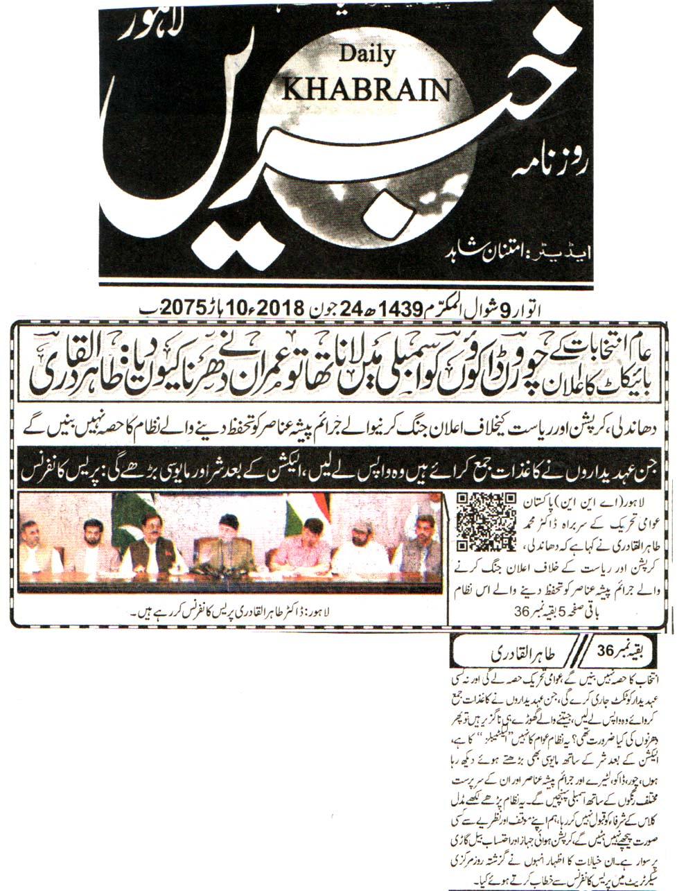 Minhaj-ul-Quran  Print Media Coverage DAILY KHABRAIN FRONT PAGE