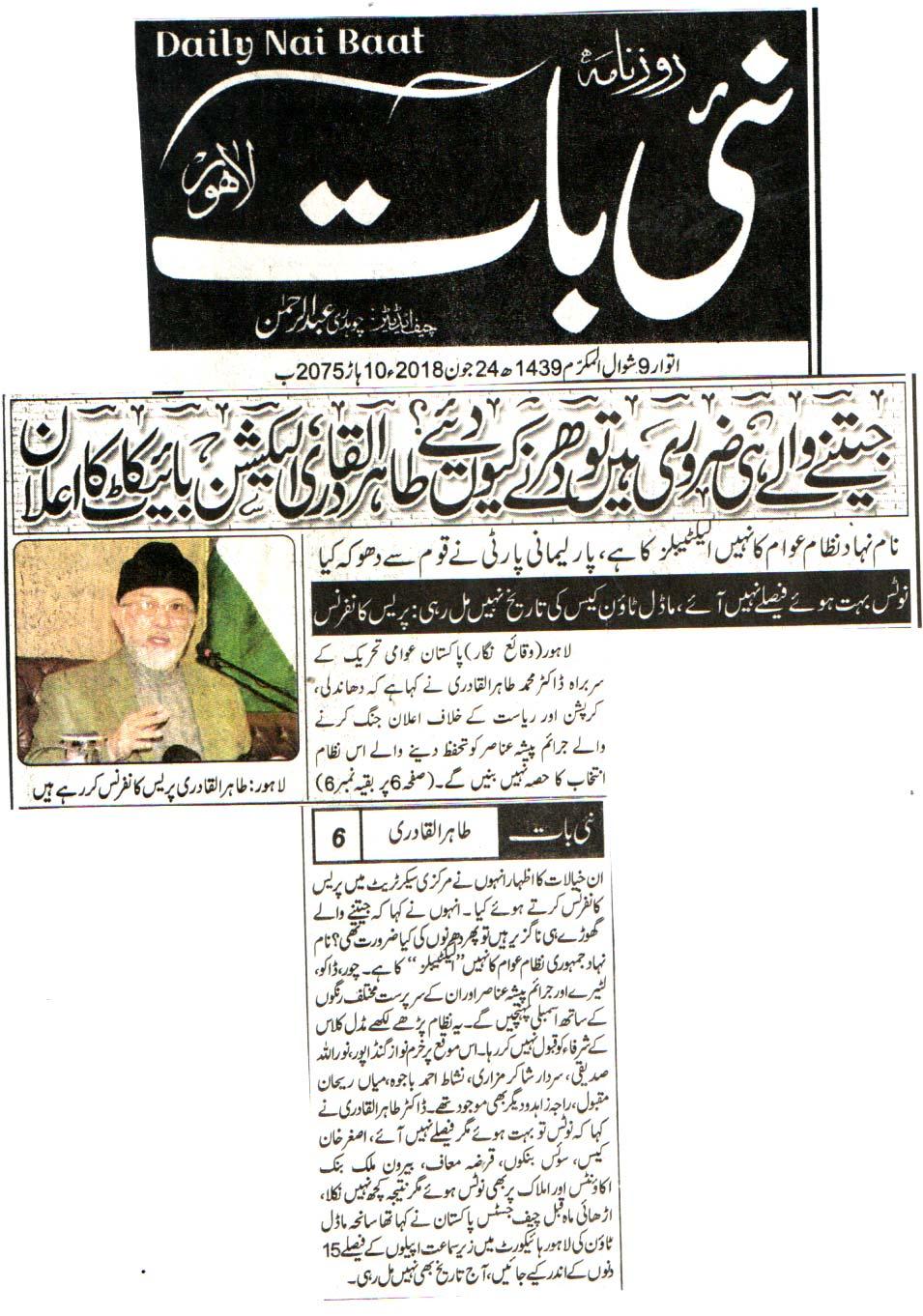 Minhaj-ul-Quran  Print Media Coverage DAILY NAI BAAT FORNT PAGE