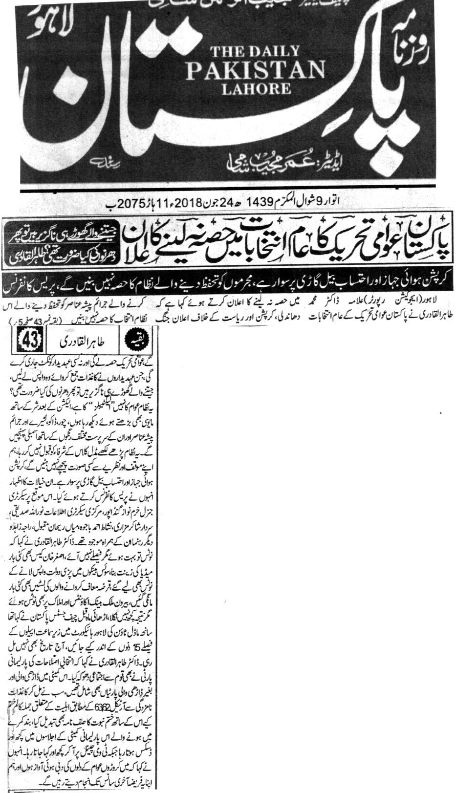 Minhaj-ul-Quran  Print Media Coverage DAILY PAKISTAN FORNT PAGE