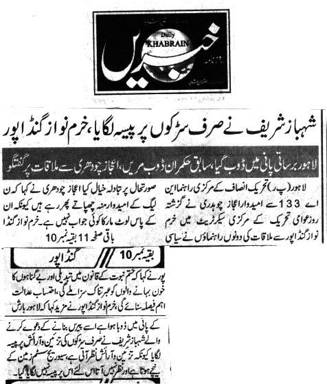 Minhaj-ul-Quran  Print Media Coverage DAILY KHABRAIN PAGE 3