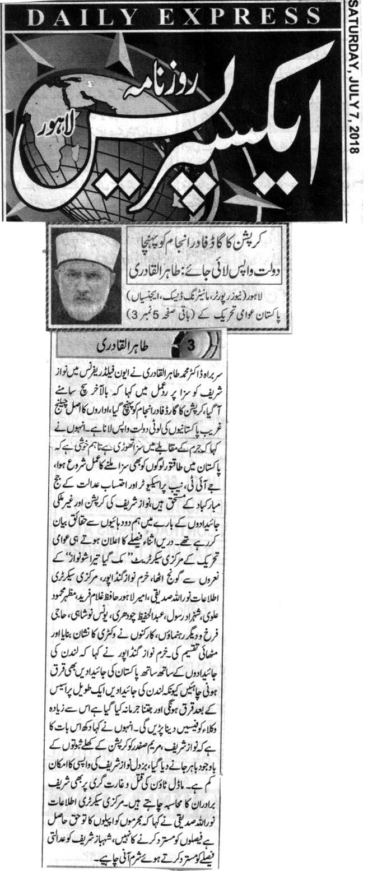 Minhaj-ul-Quran  Print Media Coverage DAILY EXPRESS BACK PAGE-A