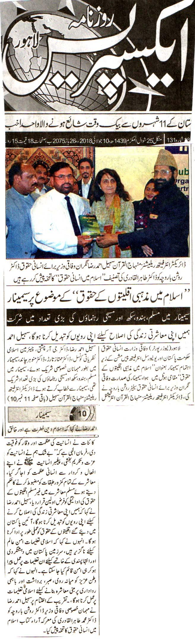 Minhaj-ul-Quran  Print Media Coverage DAILY EXPRESS FRONT PAGE